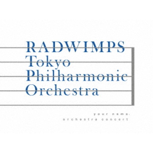 RADWIMPS/「君の名は。」オーケストラコンサート 【Blu-ray】
