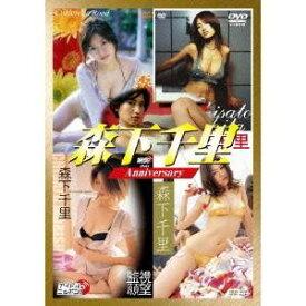 森下千里 Anniversary 【DVD】