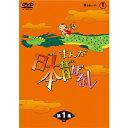 【送料無料】まんが日本昔ばなし DVD-BOX 第1集 【DVD】
