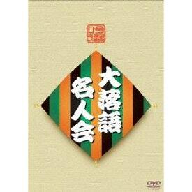 吟選 大落語名人会 DVD-BOX 【DVD】