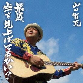 山口智充/最近、空を見上げてるかい? 【CD】
