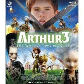 アーサーとふたつの世界の決戦 【Blu-ray】