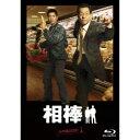 【送料無料】相棒 season 1 ブルーレイ BOX 【Blu-ray】