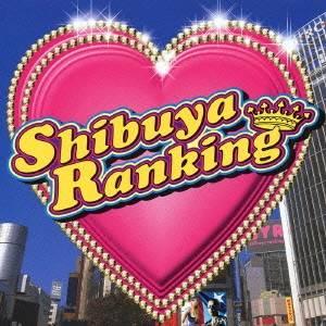 (オムニバス)/渋谷ランキング 【CD】
