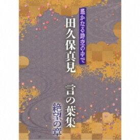 田久保真見/遙かなる時空の中で 田久保真見 言の葉集 絶望の章 【CD】