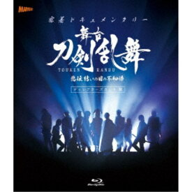 密着ドキュメンタリー 舞台『刀剣乱舞』悲伝 結いの目の不如帰 ディレクターズカット篇 【Blu-ray】