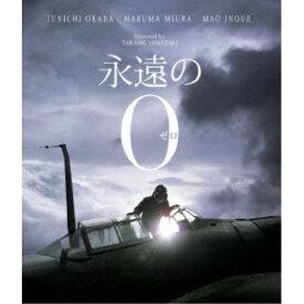 永遠の0 豪華版 【Blu-ray】