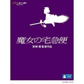 魔女の宅急便 【Blu-ray】