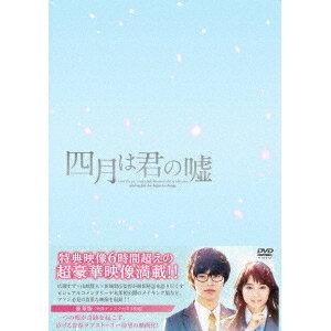 四月は君の嘘 豪華版《豪華版》 【DVD】