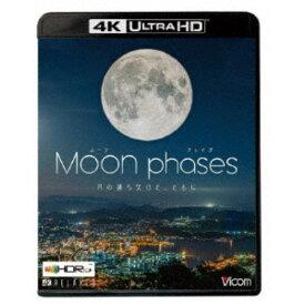 ムーン・フェイズ(Moon phases)【4K・HDR】 〜月の満ち欠けと、ともに〜 UltraHD《UHDBD ※専用プレーヤーが必要です》 【Blu-ray】