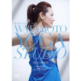 綿本彰プロデュース WATAMOTO YOGA STUDIO ストレッチヨガ 【DVD】