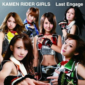 KAMEN RIDER GIRLS/Last Engage 【CD+DVD】