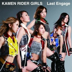 KAMEN RIDER GIRLS/Last Engage 【CD】