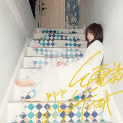 結花乃/糸電話・ぼくらのサンセット《Type-A》 【CD+DVD】