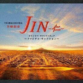 (オリジナル・サウンドトラック)/TBS系 日曜劇場 JIN-仁- オリジナル・サウンドトラック 〜ファイナル・セレクション〜 【CD】