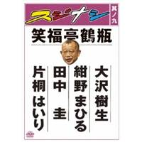 スジナシ 其ノ九 【DVD】