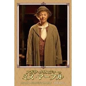 アガサ・クリスティーのミス・マープル DVD-BOX(3) 【DVD】