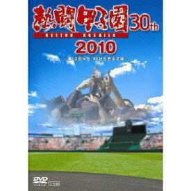 熱闘甲子園 30th 2010 〜第92回大会 48試合完全収録〜 【DVD】