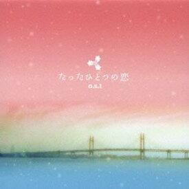 (オリジナル・サウンドトラック)/たったひとつの恋 o.s.t 【CD】