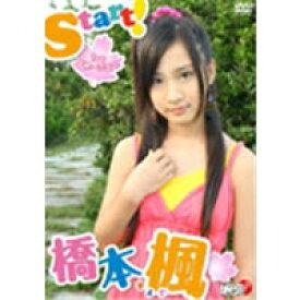 橋本楓 Start!1st 〜めーぷる〜 【DVD】