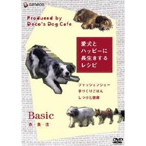 「愛犬とハッピーに長生きするレシピ」-衣・食・住- 【DVD】