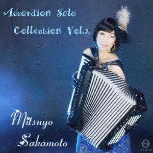 坂本光世/アコーディオン・ソロ・コレクション Vol.2 【CD】