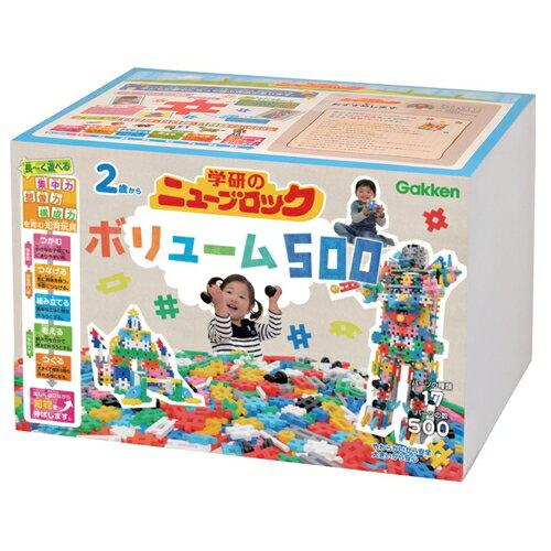 【送料無料】ニューブロック ボリューム500