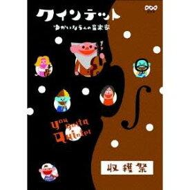 NHK DVD クインテット ゆかいな5人の音楽家 収穫祭 【DVD】