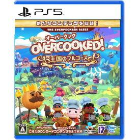 Overcooked!王国のフルコース