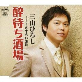 三山ひろし/酔待ち酒場/さすらい港町 【CD】