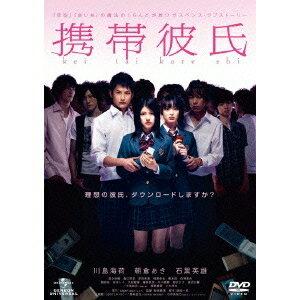 携帯彼氏 【DVD】