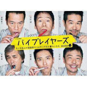 【送料無料】バイプレイヤーズ 〜もしも6人の名脇役がシェアハウスで暮らしたら〜 Blu-ray BOX 【Blu-ray】