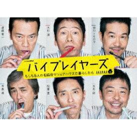 バイプレイヤーズ 〜もしも6人の名脇役がシェアハウスで暮らしたら〜 Blu-ray BOX 【Blu-ray】