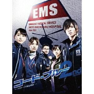 【送料無料】コード・ブルー ドクターヘリ緊急救命 2nd season DVD-BOX 【DVD】