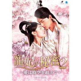 寵妃の秘密2 〜愛は時空を超えて〜 DVD-BOX 【DVD】