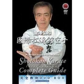 國際松濤館空手完全教則 DVD-BOX 【DVD】