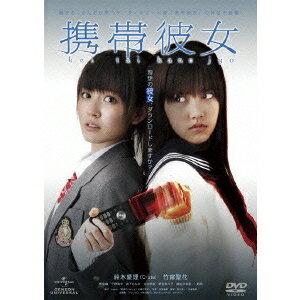 携帯彼女 【DVD】