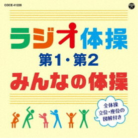 (教材)/ラジオ体操 第1・第2/みんなの体操 【CD】