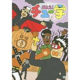 かよえ!チュー学 2 【DVD】