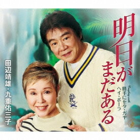 田辺靖雄・九重佑三子/明日がまだある 【CD】