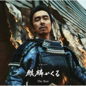 ジョン・グラム/NHK大河ドラマ 麒麟がくる オリジナル・サウンドトラック The Best 【CD】