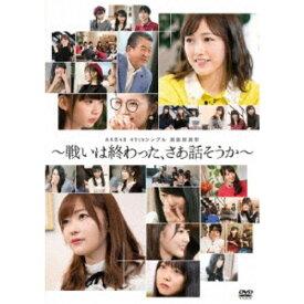 AKB48/AKB48 49thシングル 選抜総選挙〜戦いは終わった、さあ話そうか〜 【DVD】