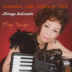 坂本光世/アコーディオン・ソロ・コレクション Vol.3 【CD】