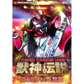 獣神サンダー・ライガー引退記念DVD Vol.2 獣神伝説 完結編〜解き明かされる素顔〜DVD-BOX 【DVD】