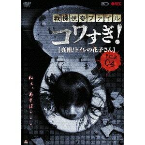 戦慄怪奇ファイル コワすぎ! FILE 04 【真相!トイレの花子さん】 【DVD】