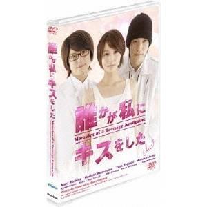 誰かが私にキスをした 【DVD】