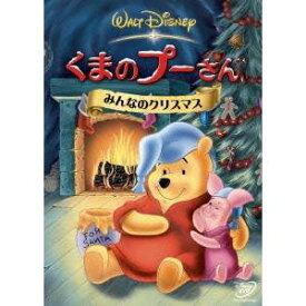くまのプーさん/みんなのクリスマス 【DVD】