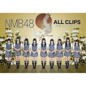 NMB48/NMB48 ALL CLIPS -黒髮から欲望まで- 【DVD】