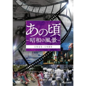 あの頃 〜昭和の風景〜 【DVD】