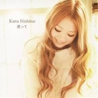 西野カナ/君って 【CD】